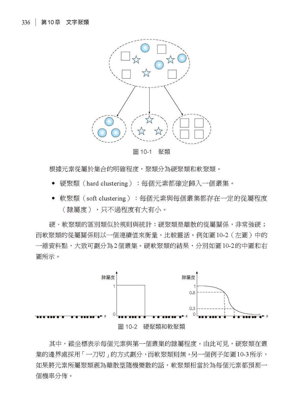 "NLP 工程師養成術:自然語言處理入門 (隨書附贈 NLP+ML ""雙生樹""思維導圖,送完為止)-preview-14"