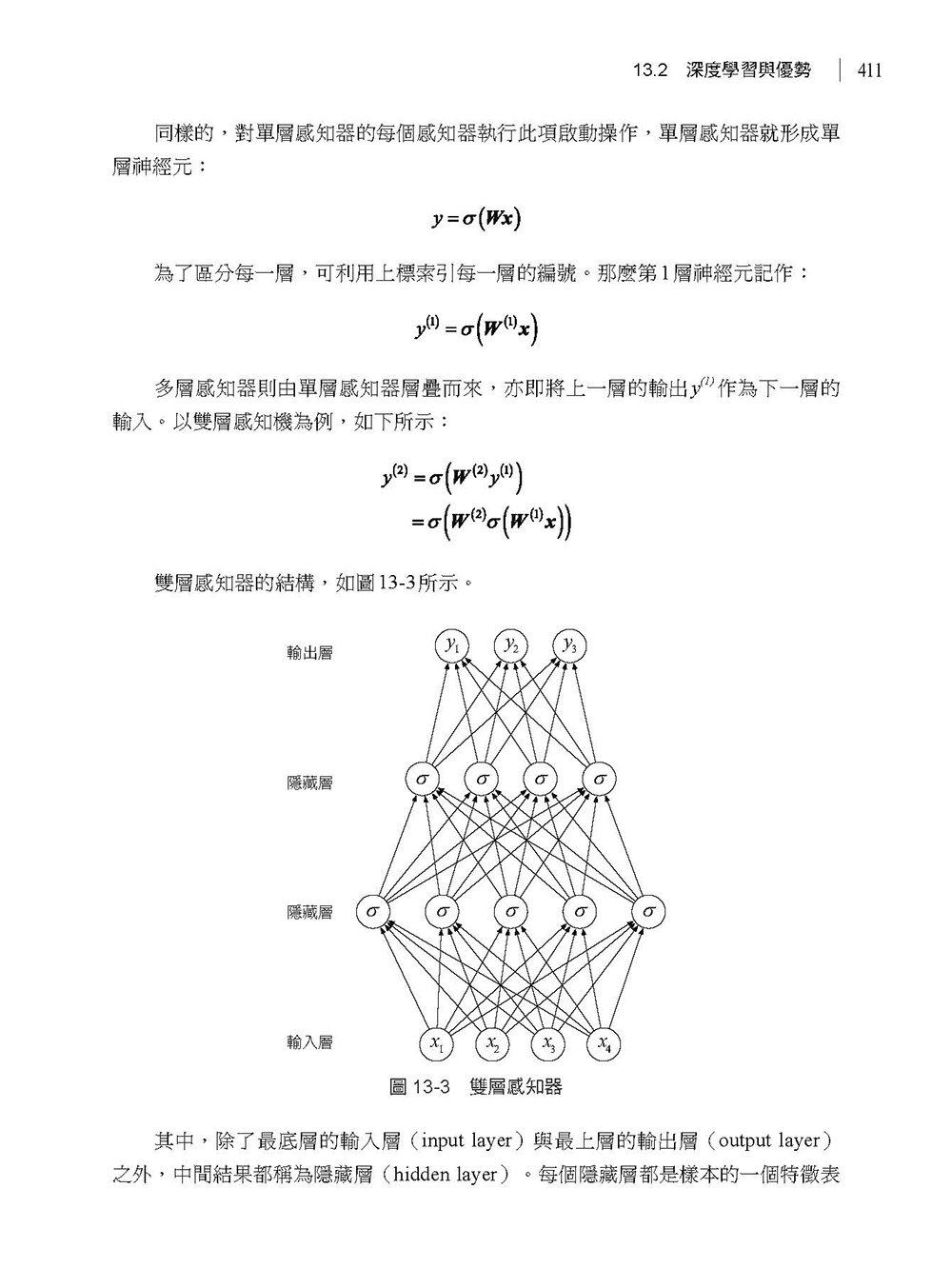 "NLP 工程師養成術:自然語言處理入門 (隨書附贈 NLP+ML ""雙生樹""思維導圖,送完為止)-preview-15"