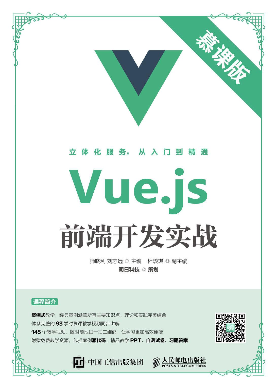 Vue.js 前端開發實戰 (慕課版)-preview-1