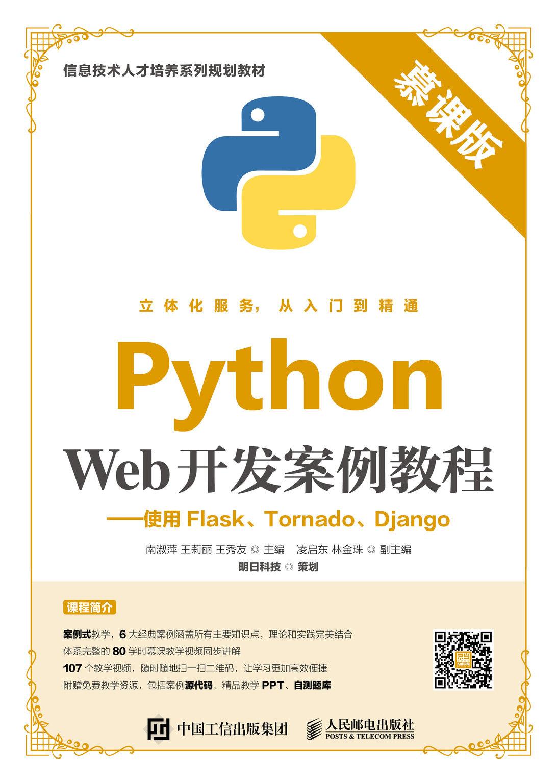 Python Web 開發案例教程 — 使用 Flask、Tornado、Django (慕課版)-preview-1