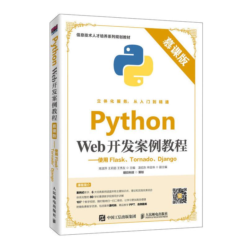 Python Web 開發案例教程 — 使用 Flask、Tornado、Django (慕課版)-preview-2