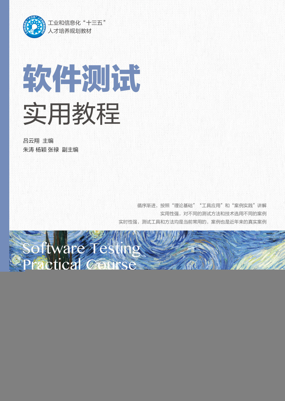 軟件測試實用教程-preview-1