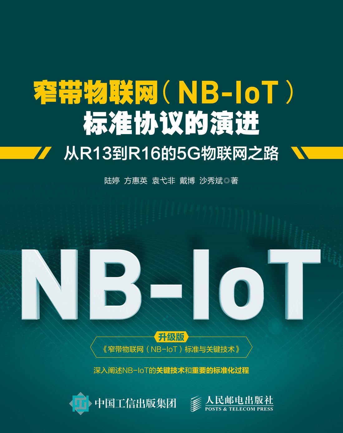 窄帶物聯網(NB-IoT)標準協議的演進 從R13到R16的5G物聯網之路-preview-1