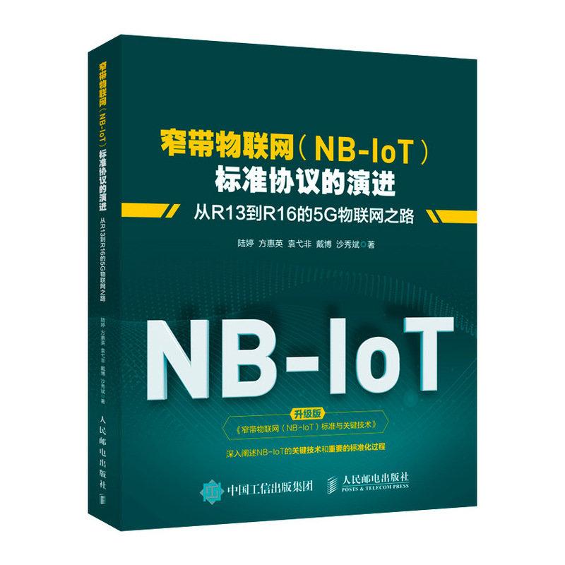 窄帶物聯網(NB-IoT)標準協議的演進 從R13到R16的5G物聯網之路-preview-2