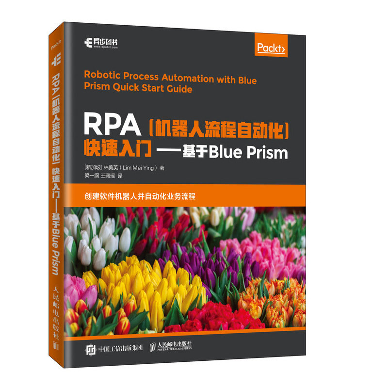 RPA 機器人流程自動化快速入門 基於 Blue Prism (Robotic Process Automation with Blue Prism Quick Start Guide: Create software robots and automate business processes)-preview-2