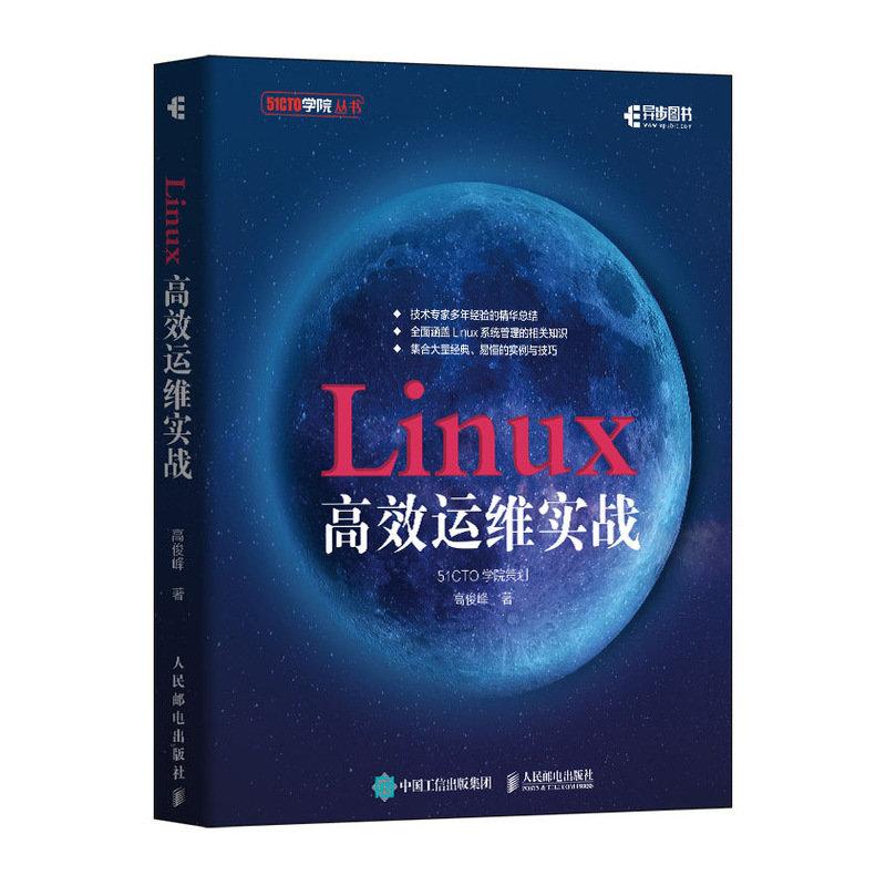 Linux 高效運維實戰-preview-2
