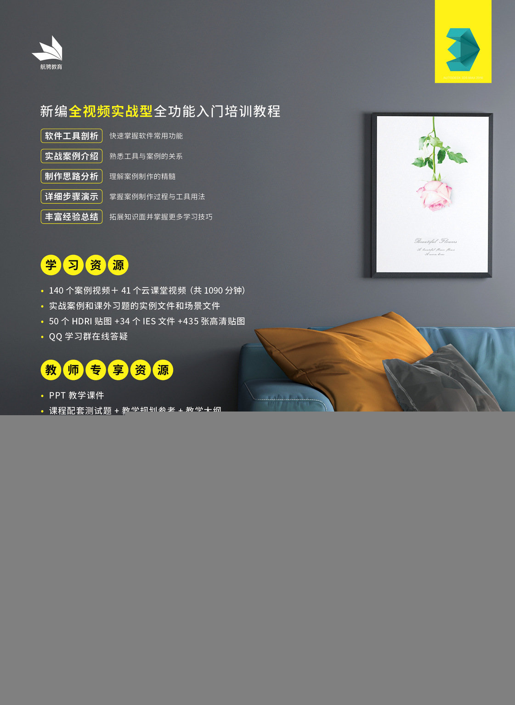 中文版3ds Max 2016/VRay效果圖製作實戰基礎教程(全彩版)-preview-1