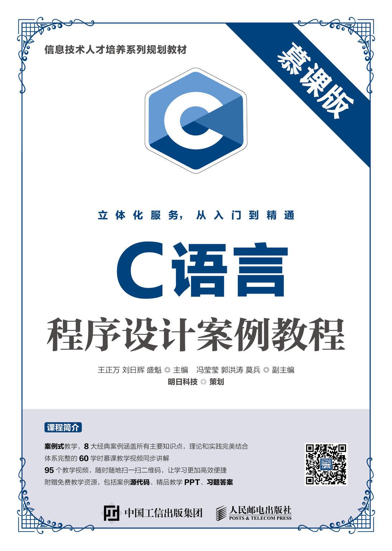 C語言程序設計案例教程(慕課版)-preview-1