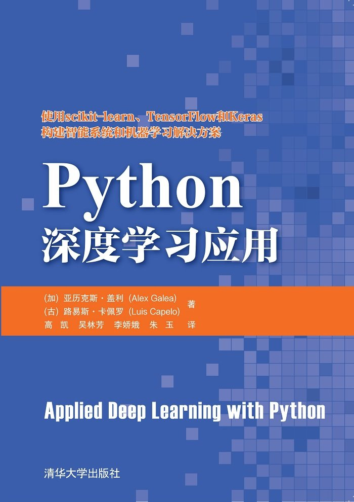 Python 深度學習應用 (Applied Deep Learning with Python: Use scikit-learn, TensorFlow, and Keras to create intelligent systems and machine learning solutions)-preview-1