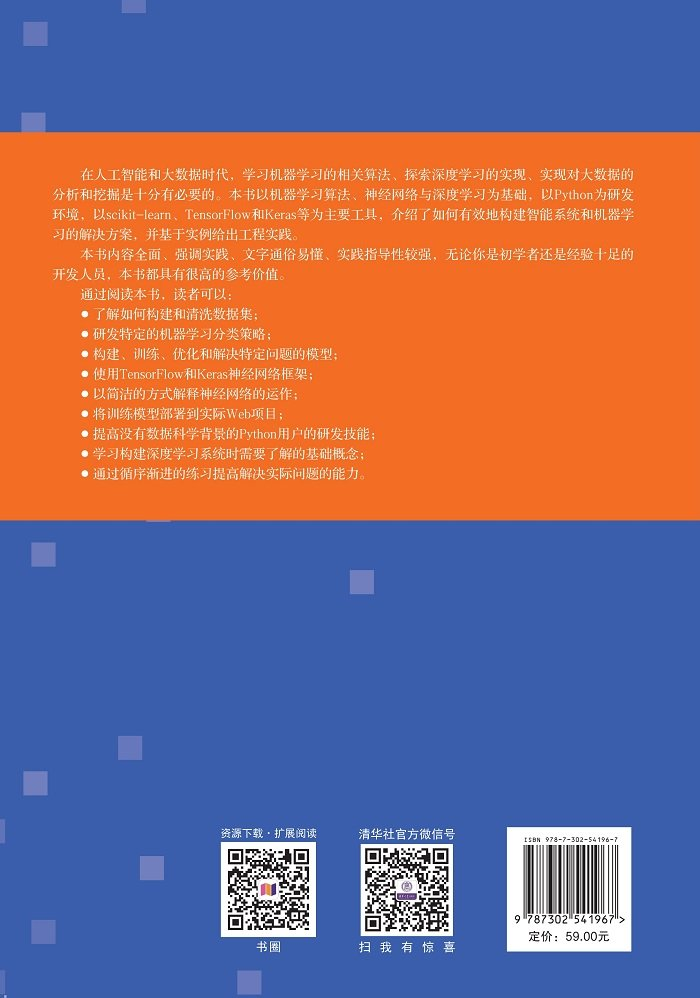 Python 深度學習應用 (Applied Deep Learning with Python: Use scikit-learn, TensorFlow, and Keras to create intelligent systems and machine learning solutions)-preview-2