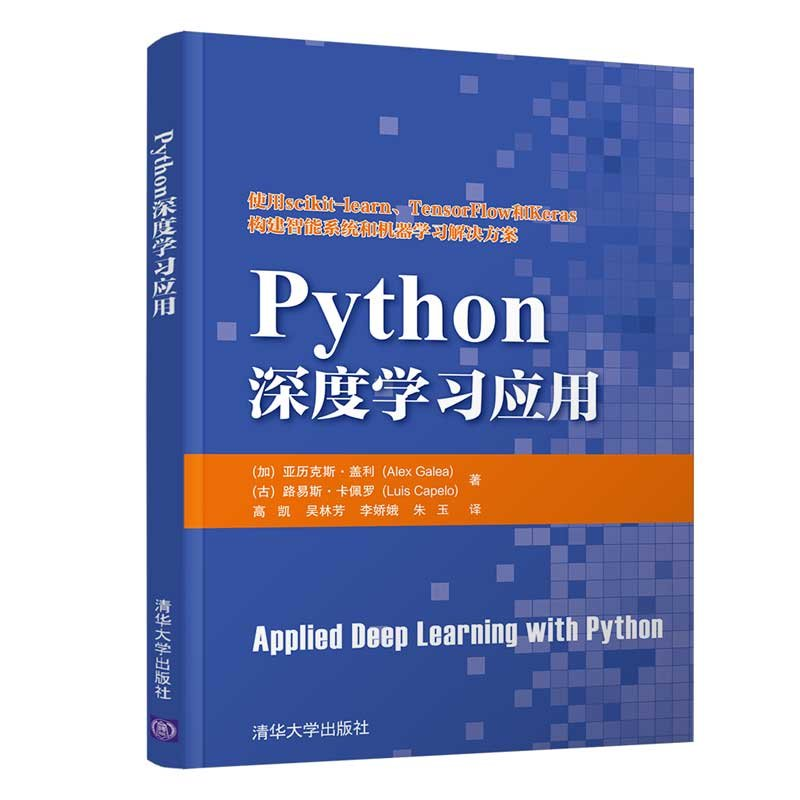 Python 深度學習應用 (Applied Deep Learning with Python: Use scikit-learn, TensorFlow, and Keras to create intelligent systems and machine learning solutions)-preview-3
