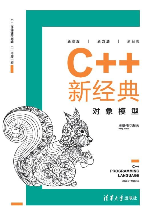C++ 新經典:對象模型-preview-1