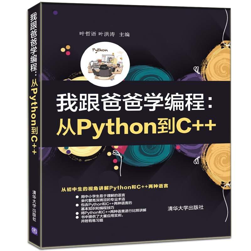 我跟爸爸學編程:從Python到C++-preview-3