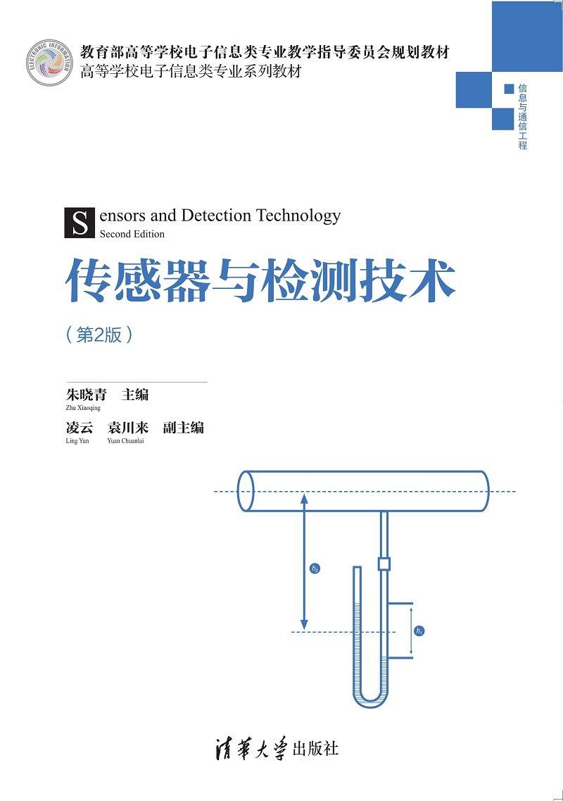 傳感器與檢測技術(第2版)-preview-1