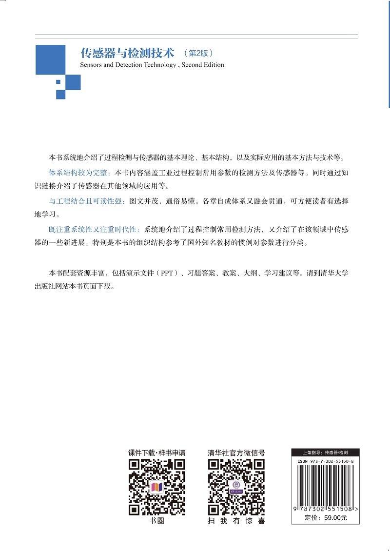 傳感器與檢測技術(第2版)-preview-2