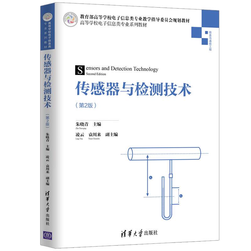 傳感器與檢測技術(第2版)-preview-3