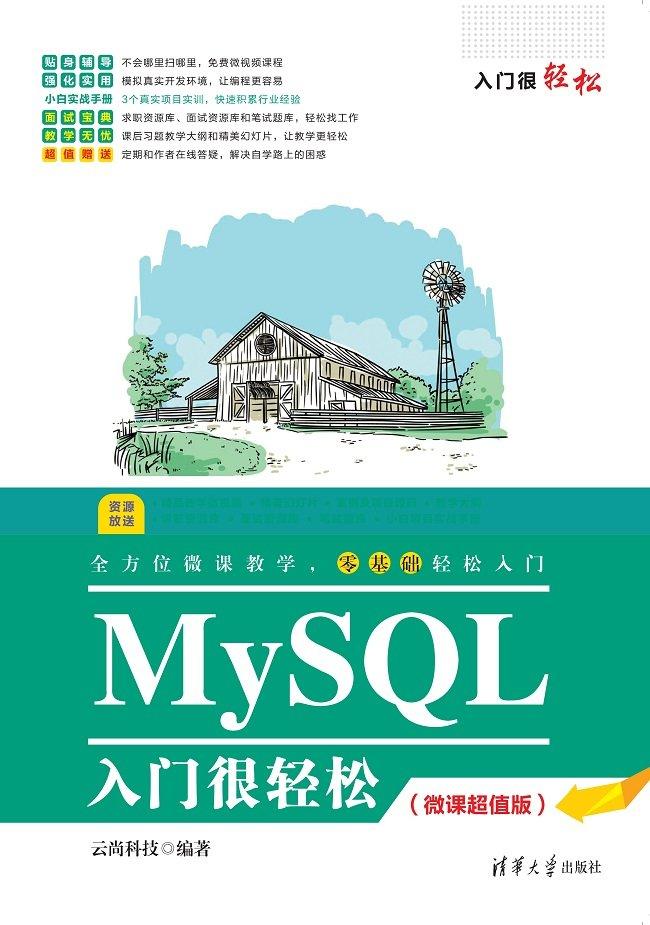 MySQL 入門很輕松 (微課超值版)-preview-1