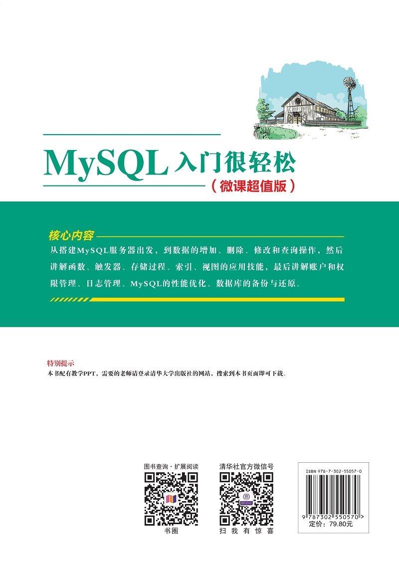 MySQL 入門很輕松 (微課超值版)-preview-2