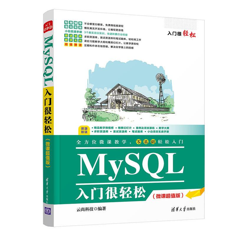 MySQL 入門很輕松 (微課超值版)-preview-3