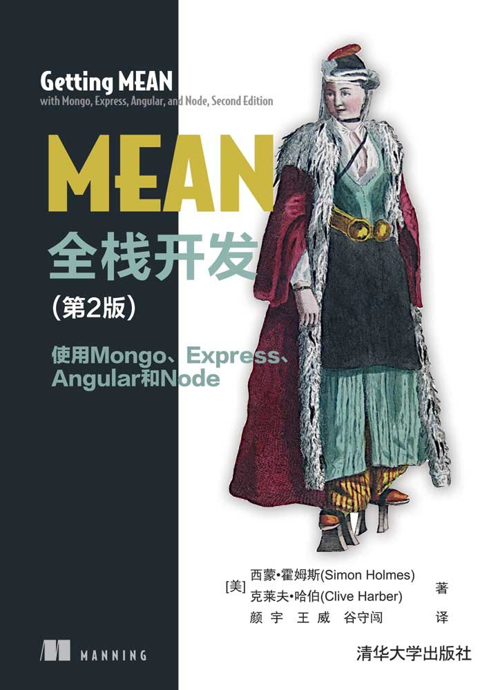 MEAN 全棧開發 : 使用Mongo、Express、 Angular 和 Node, 2/e (Getting MEAN with Mongo, Express, Angular, and Node ,2/e)-preview-1