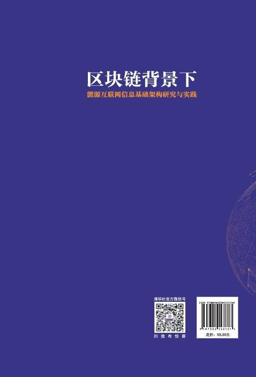 區塊鏈背景下能源互聯網信息基礎架構研究與實踐-preview-2