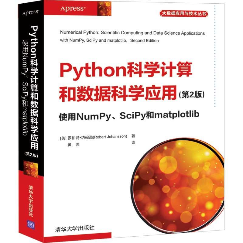 Python 科學計算和數據科學應用 : 使用 NumPy、SciPy 和 matplo, 2/e-preview-3