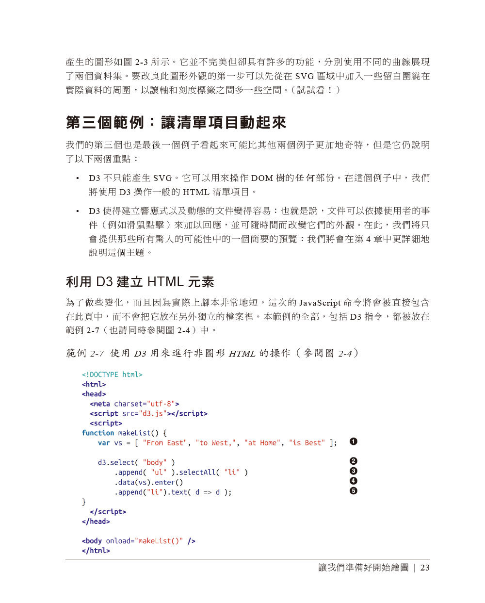 D3 實用指南|程式設計師和科學家的互動式圖形工具箱 (D3 for the Impatient : Interactive Graphics for Programmers and Scientists)-preview-5