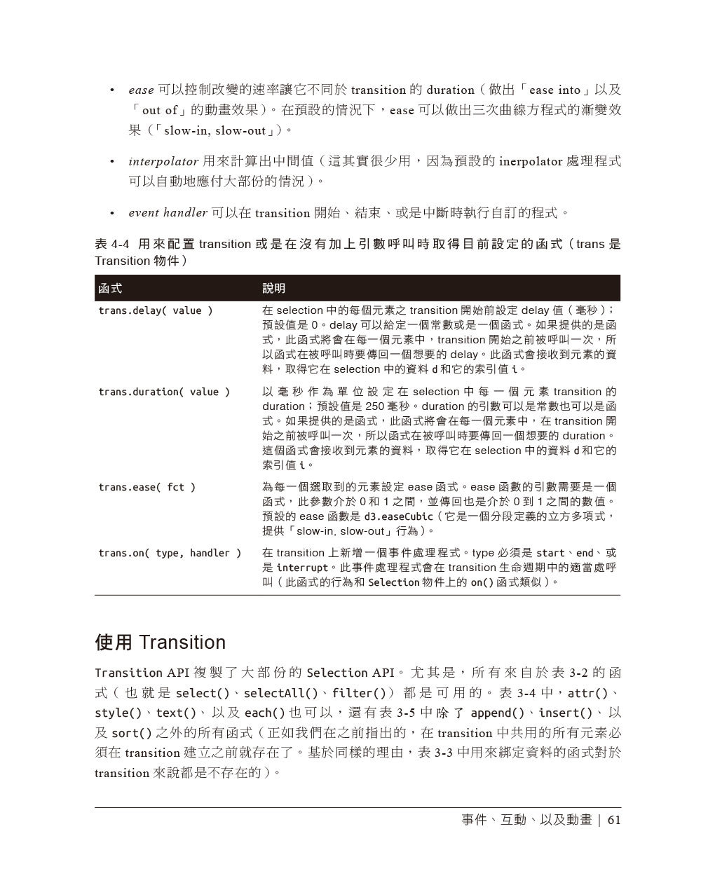 D3實用指南|程式設計師和科學家的互動式圖形工具箱 (D3 for the Impatient)-preview-8