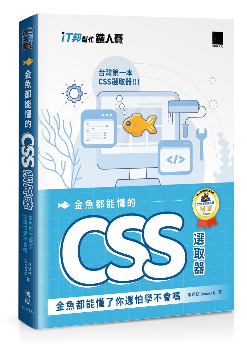 金魚都能懂的 CSS 選取器:金魚都能懂了你還怕學不會嗎(iT邦幫忙鐵人賽系列書)-preview-1