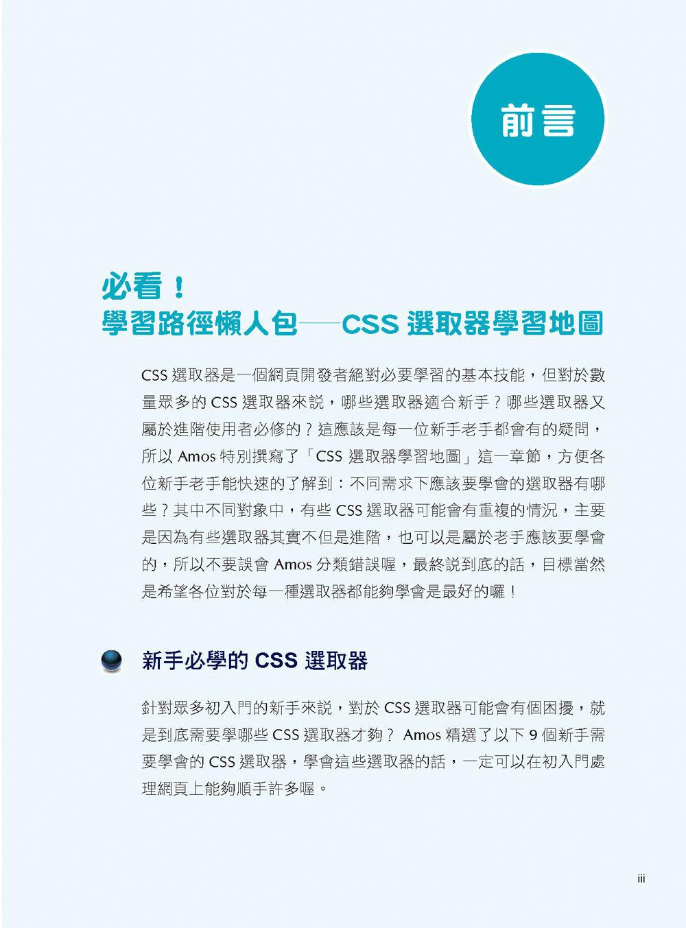 金魚都能懂的 CSS 選取器:金魚都能懂了你還怕學不會嗎(iT邦幫忙鐵人賽系列書)-preview-4