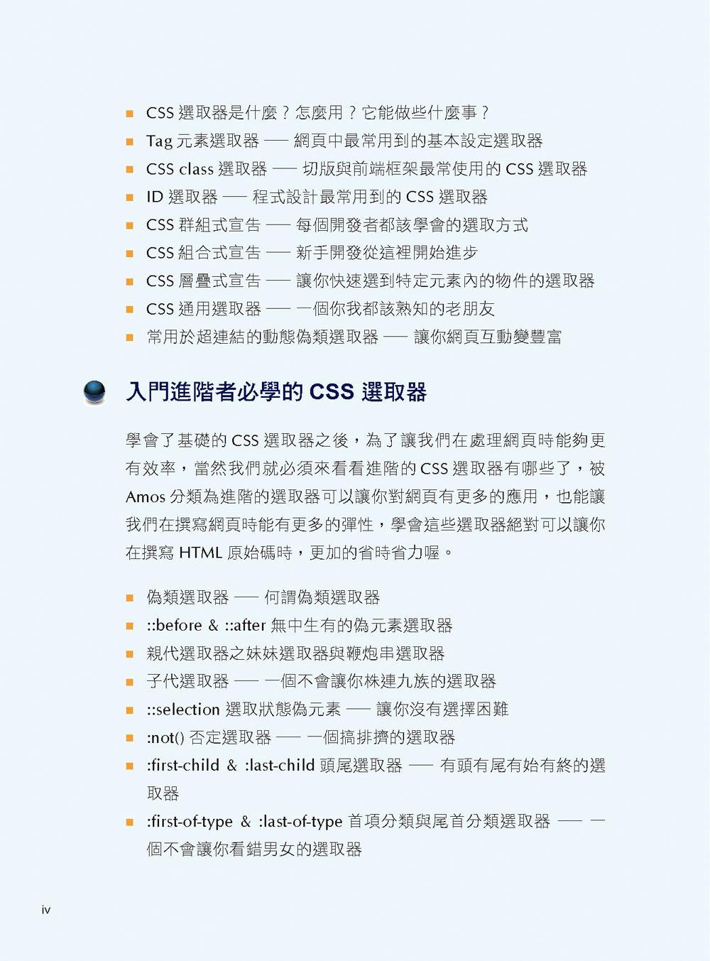金魚都能懂的 CSS 選取器:金魚都能懂了你還怕學不會嗎(iT邦幫忙鐵人賽系列書)-preview-5