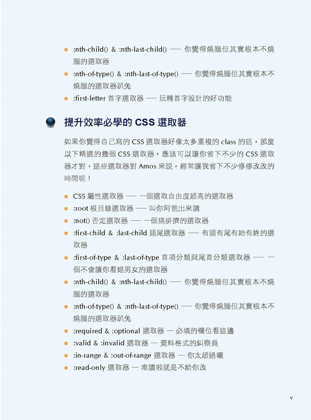 金魚都能懂的 CSS 選取器:金魚都能懂了你還怕學不會嗎(iT邦幫忙鐵人賽系列書)-preview-6