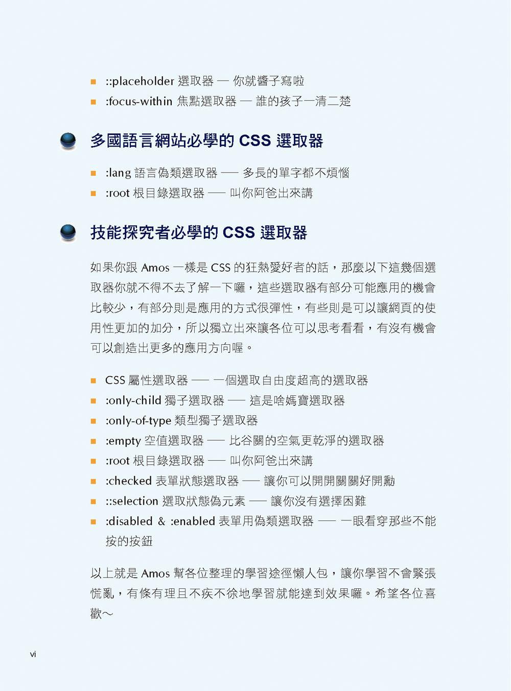 金魚都能懂的 CSS 選取器:金魚都能懂了你還怕學不會嗎(iT邦幫忙鐵人賽系列書)-preview-7