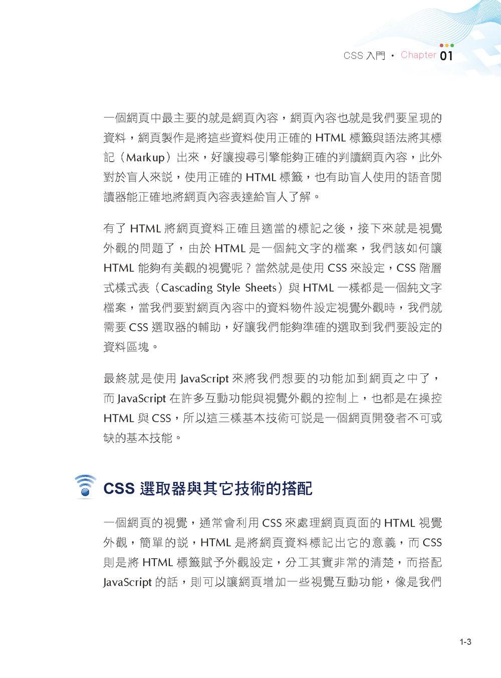 金魚都能懂的 CSS 選取器:金魚都能懂了你還怕學不會嗎(iT邦幫忙鐵人賽系列書)-preview-9