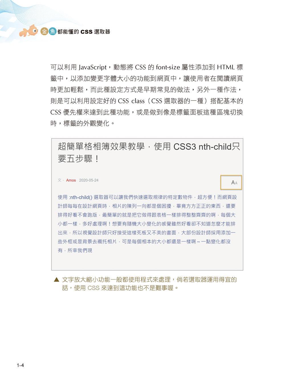 金魚都能懂的 CSS 選取器:金魚都能懂了你還怕學不會嗎(iT邦幫忙鐵人賽系列書)-preview-10