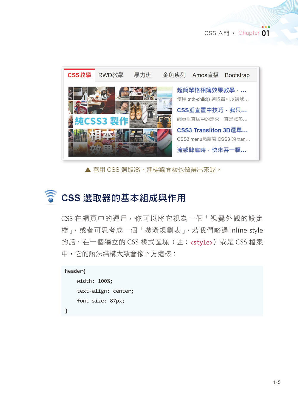 金魚都能懂的 CSS 選取器:金魚都能懂了你還怕學不會嗎(iT邦幫忙鐵人賽系列書)-preview-11