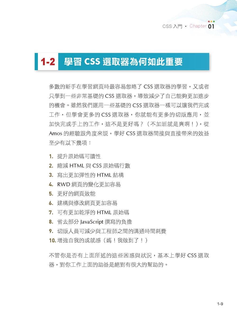 金魚都能懂的 CSS 選取器:金魚都能懂了你還怕學不會嗎(iT邦幫忙鐵人賽系列書)-preview-12