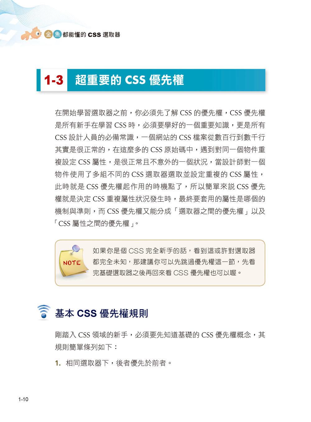 金魚都能懂的 CSS 選取器:金魚都能懂了你還怕學不會嗎(iT邦幫忙鐵人賽系列書)-preview-13
