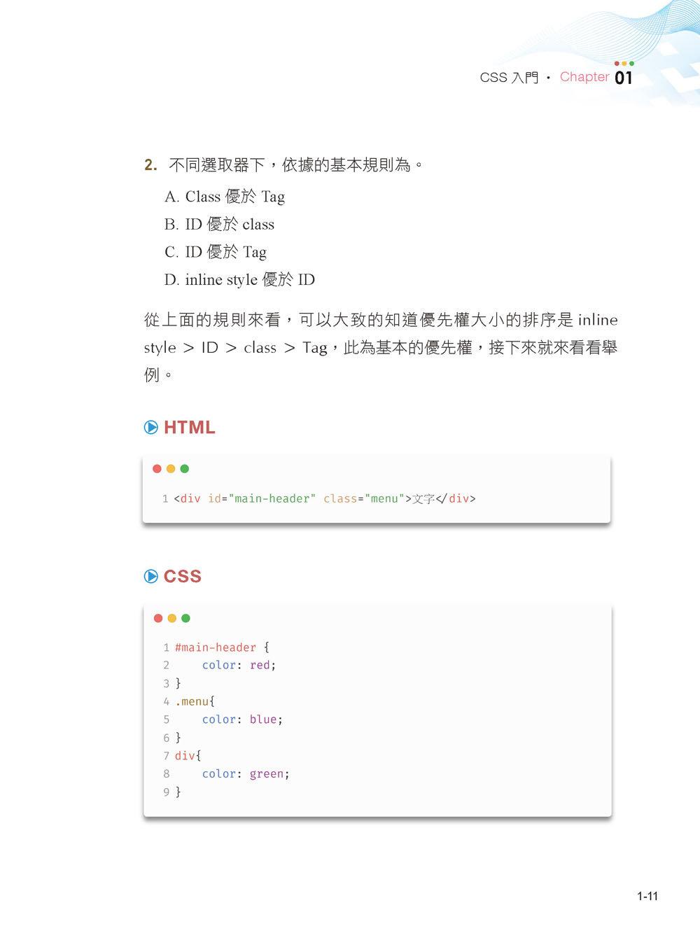 金魚都能懂的 CSS 選取器:金魚都能懂了你還怕學不會嗎(iT邦幫忙鐵人賽系列書)-preview-14