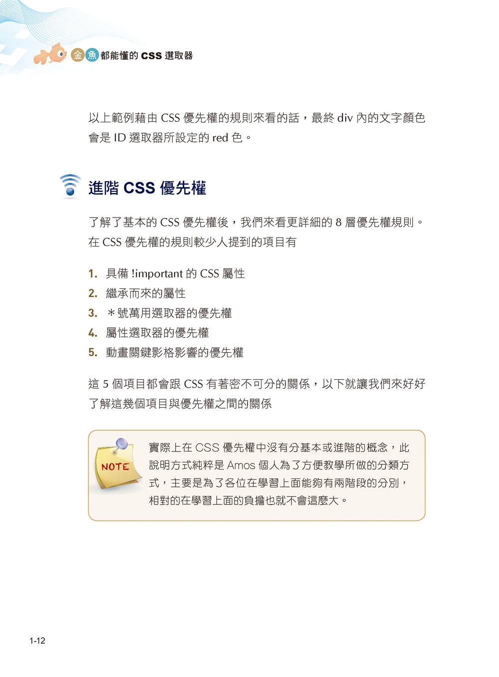 金魚都能懂的 CSS 選取器:金魚都能懂了你還怕學不會嗎(iT邦幫忙鐵人賽系列書)-preview-15