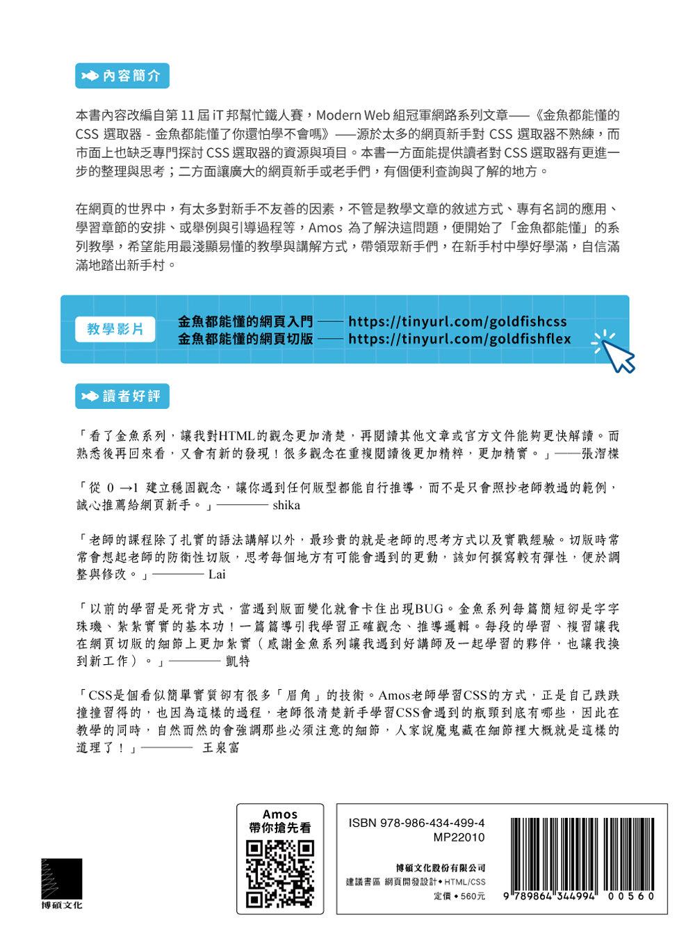 金魚都能懂的 CSS 選取器:金魚都能懂了你還怕學不會嗎(iT邦幫忙鐵人賽系列書)-preview-16