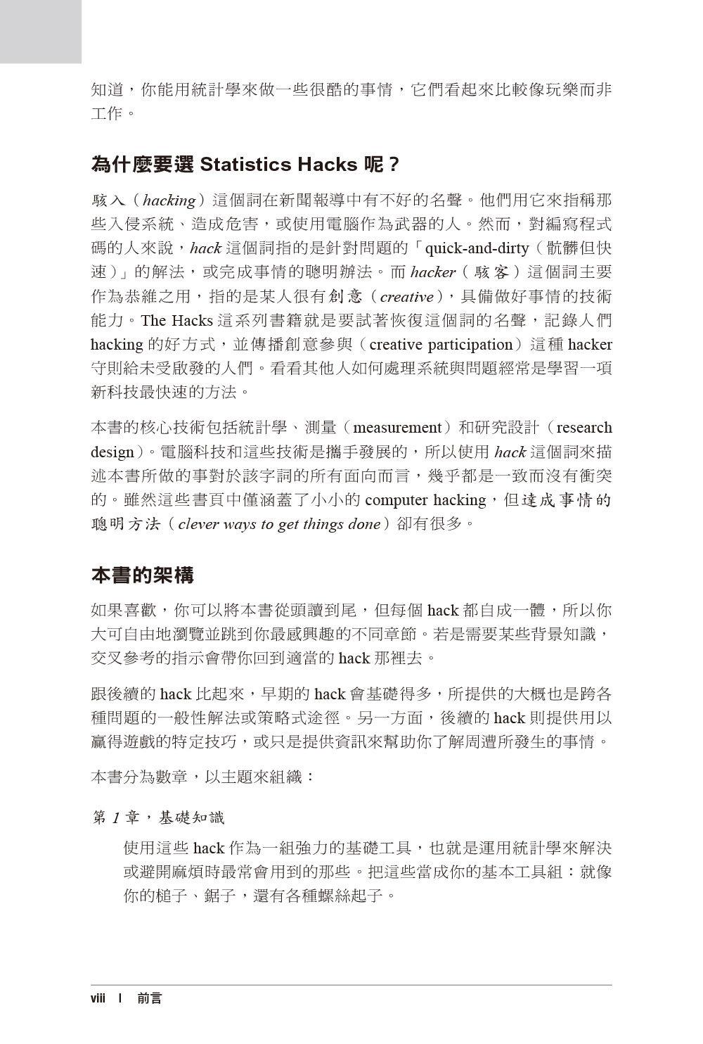 Statistics Hacks 統計學駭客 75招 (Statistics Hacks)-preview-2