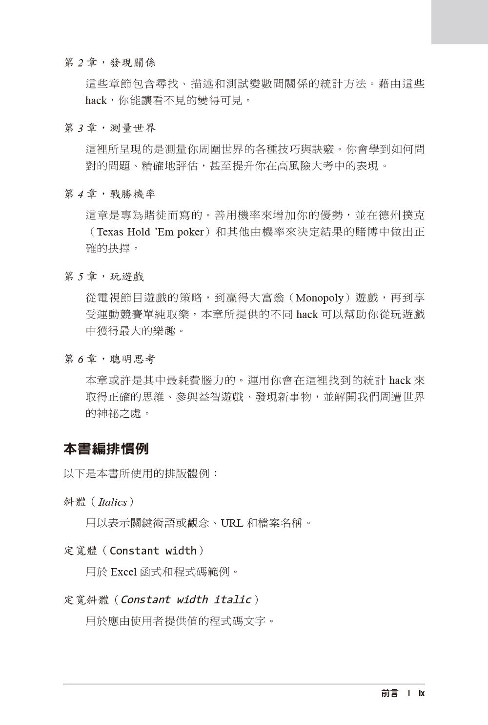 Statistics Hacks 統計學駭客 75招 (Statistics Hacks)-preview-3