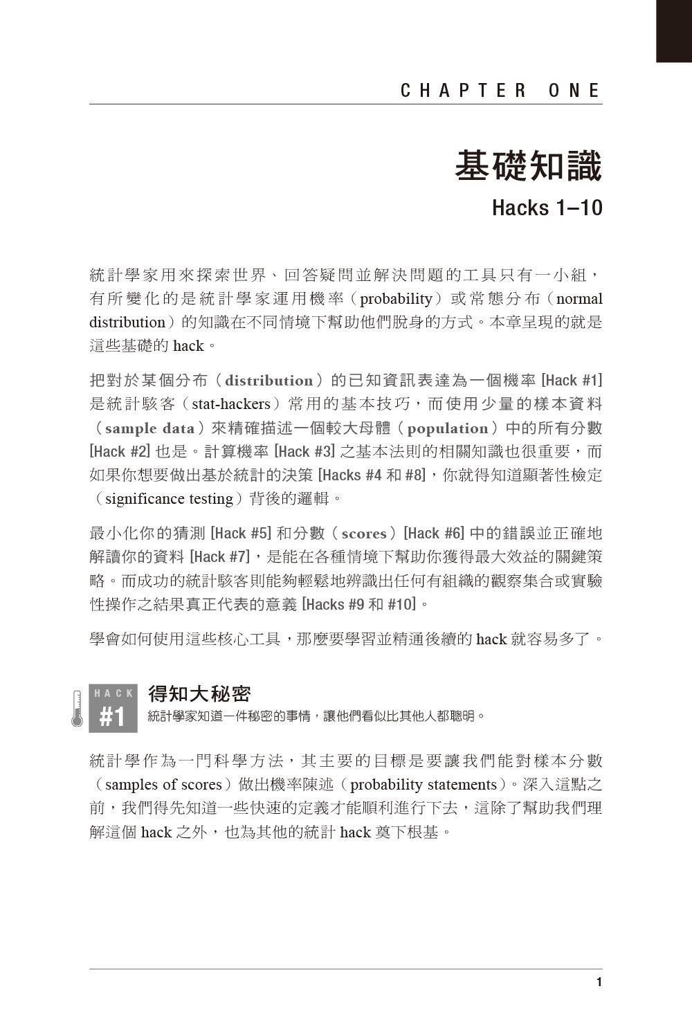 Statistics Hacks 統計學駭客 75招 (Statistics Hacks)-preview-4