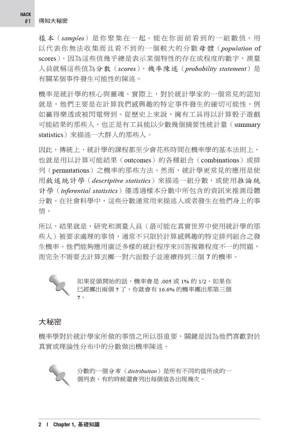 Statistics Hacks 統計學駭客 75招 (Statistics Hacks)-preview-5