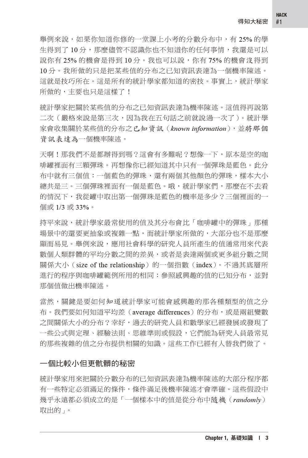 Statistics Hacks 統計學駭客 75招 (Statistics Hacks)-preview-6