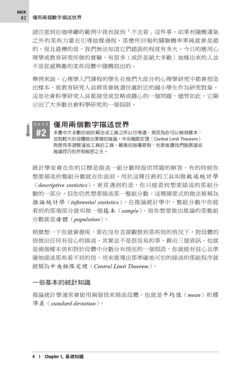 Statistics Hacks 統計學駭客 75招 (Statistics Hacks)-preview-7