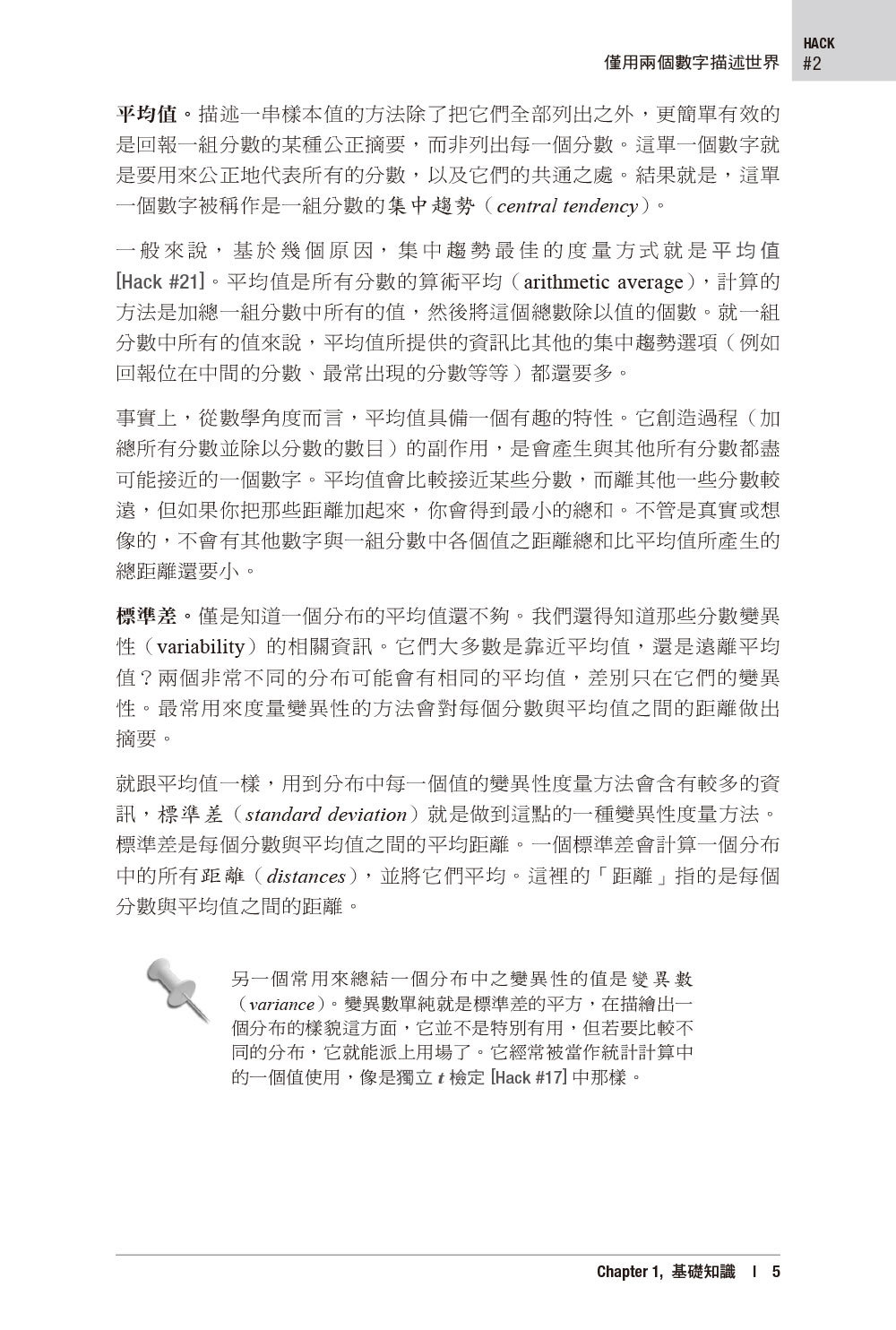 Statistics Hacks 統計學駭客 75招 (Statistics Hacks)-preview-8