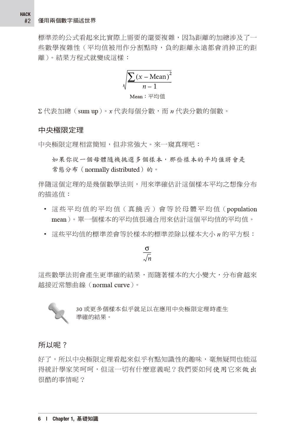 Statistics Hacks 統計學駭客 75招 (Statistics Hacks)-preview-9