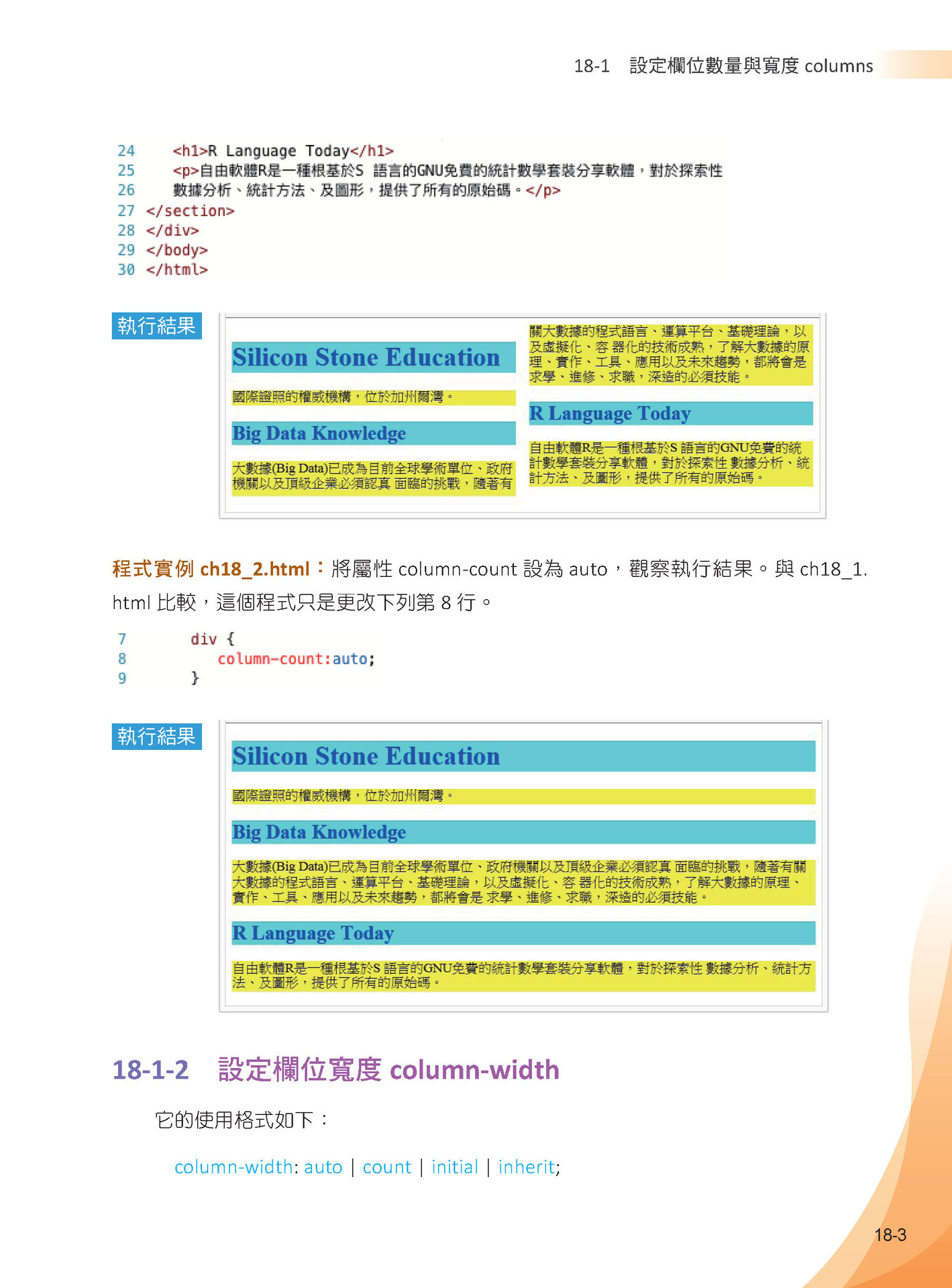 最完整跨平台網頁設計:HTML + CSS + JavaScript + jQuery + Bootstrap + Google Maps (全彩印刷)-preview-2